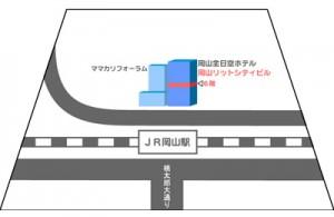 アクセス-税理士法人新日本 岡山田中会計