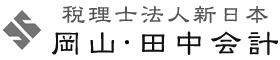 税理士法人新日本 岡山・田中会計は、税理士法人新日本のメンバーです。
